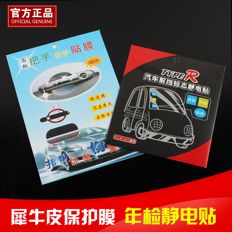 Faw toyota's new crown annual stickers car front windshield inspection sticker static film car door bowl membrane protective film
