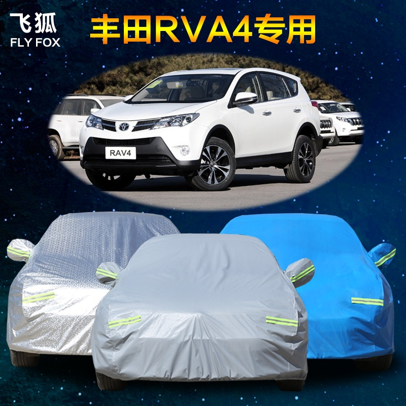 Faw toyota's new rav4 wing put suv car cover sewing sun rain thickened dedicated compartment heat sun shade car cover car cover