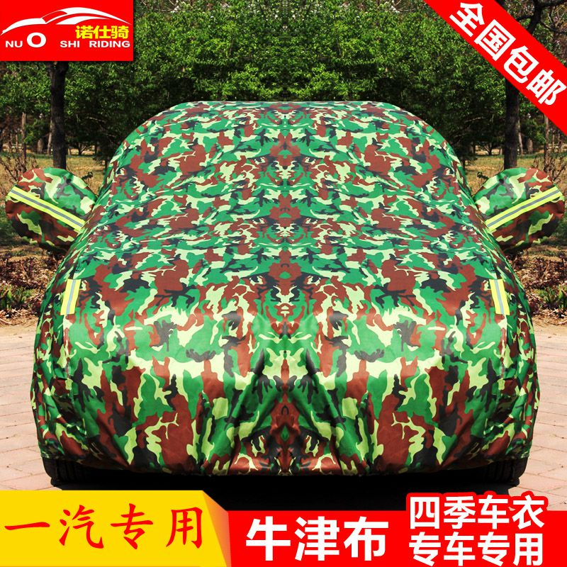 Faw weizhi v2 v5 charade n5 n7 car rain and sun sewing car hood thick dust cover car cover camouflage