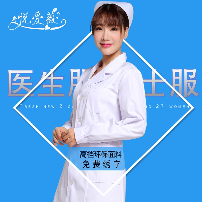 Female doctors serving a white lab coat lab coat nurse sleeved winter beauty of interns work clothes korean private dingzhuang
