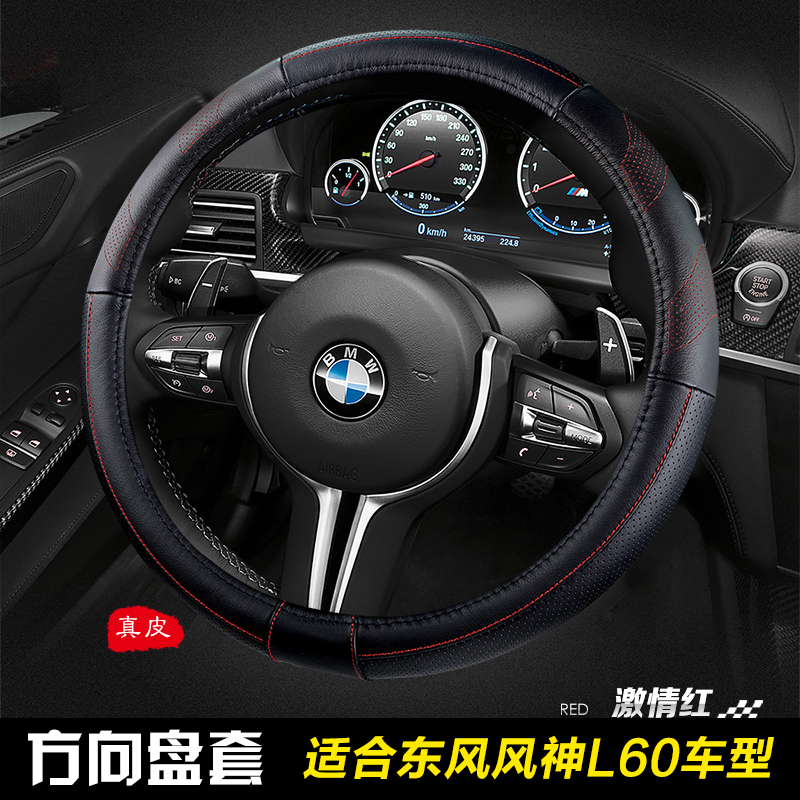Fengshen a60 wholly surrounded by dongfeng fengshen fengshen a60 a60 car steering wheel cover to cover four seasons leather applicable