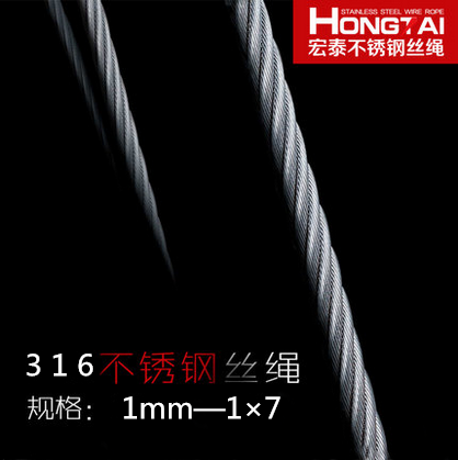 Fergus authentic gb 316 stainless steel wire rope steel wire thin wire 1*7 wire rope 1mm coarse