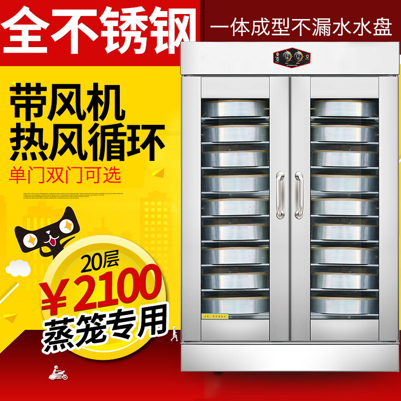 Fermentation tank fermentation cabinet large capacity 20 commercial steamer steamed bread flour all stainless steel fermentation machine 32â and Box