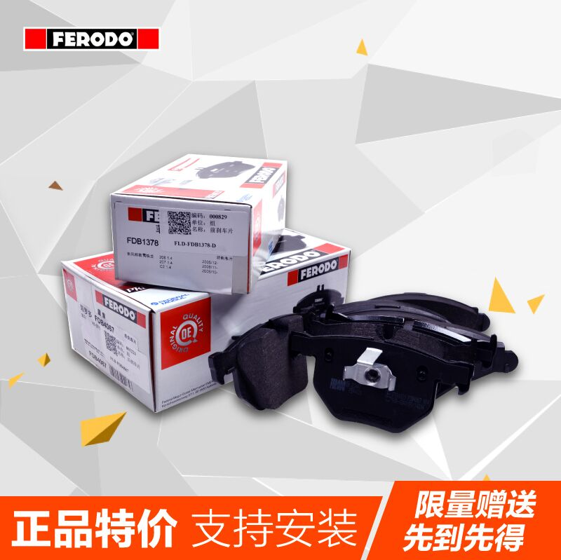 Ferodo brake pads after FDB4203 applicable shanghai gm buick lacrosse 2.4 3.0