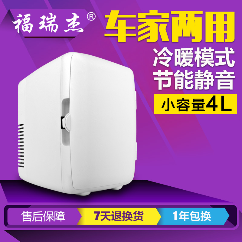 Ferrer jay 4l car refrigerator mini refrigerator car refrigerator portable mini refrigerator car home heating and cooling box cosmetic breast milk