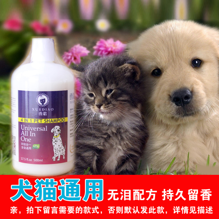 Ferrets shower gel sterilization mites golden teddy satsuma pet dog shampoo bath shower gel supplies