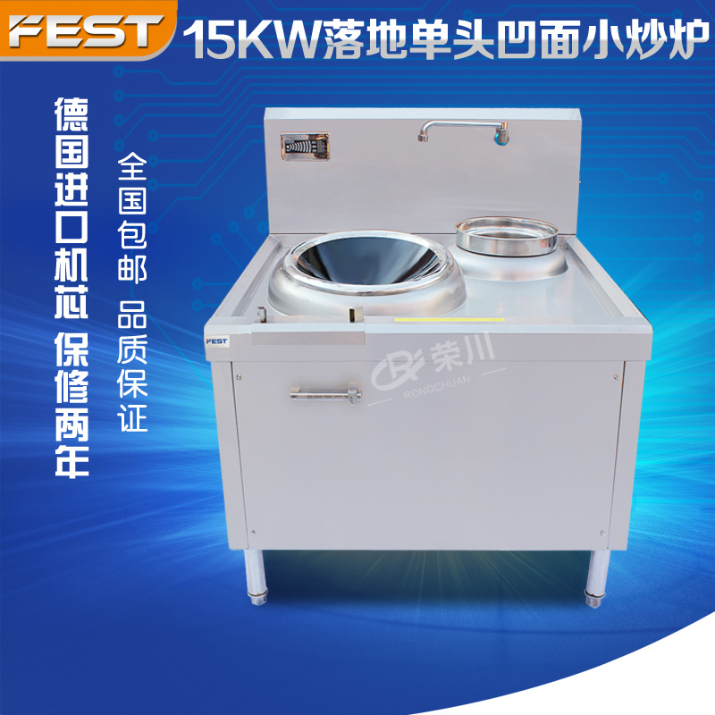 Fest 15kw single head with afterbodies of small power cooker commercial induction cooker oven fried concave cooker cookers commercial