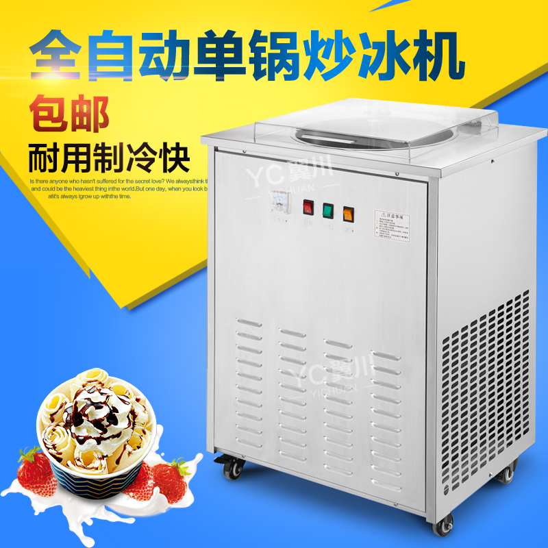 Fest automatic commercial single pot stainless steel pan fried ice machine ice porridge machine ice cream ball 1800W with cover