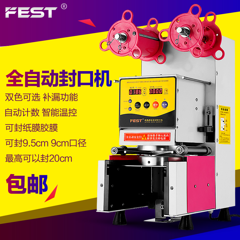 Fest tea sealing machine automatic sealing machine pearl milk tea shop dedicated cups cup sealing machine free shipping