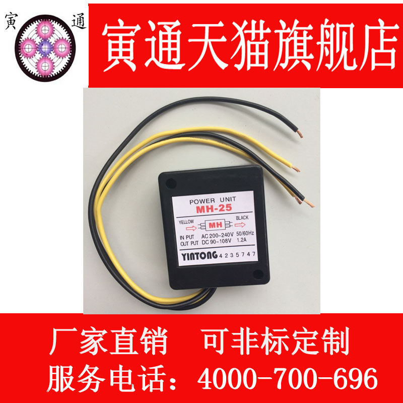 Fet type power unit mh-23 mh-23c mh-25 mh-20tc motor rectifier