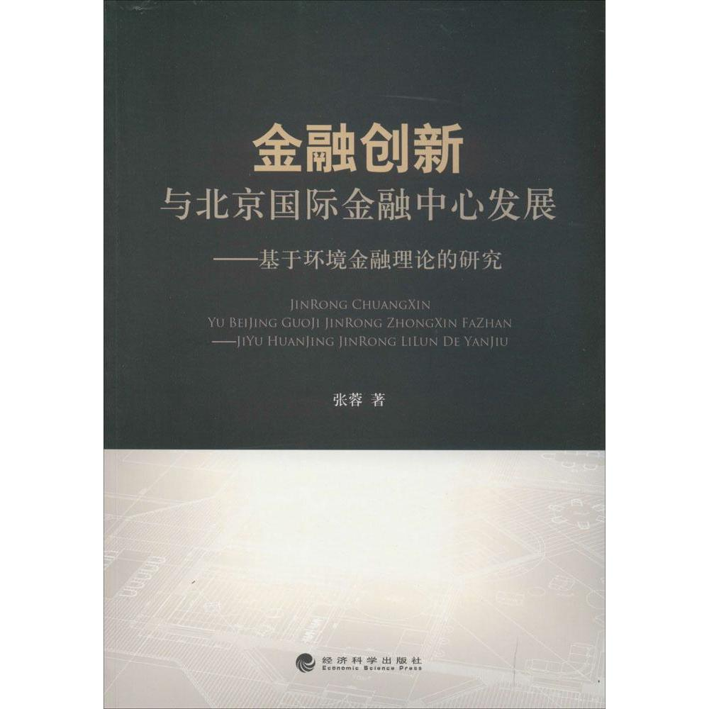 Financial innovation and the beijing international financial center selling books of genuine economic