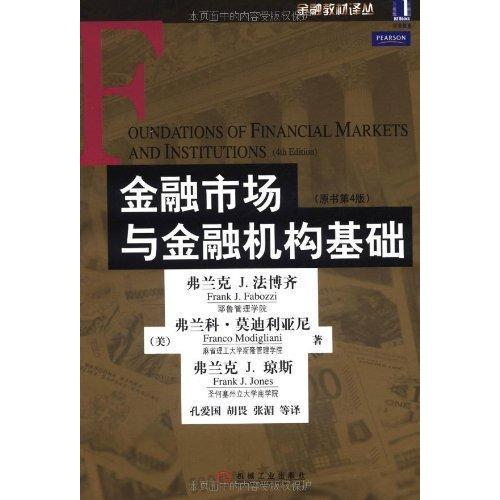 Financial markets and financial institutions based kong aiguo textbooks for financial and economic and financial management xinhua bookstore genuine selling books chart Wenxuan network