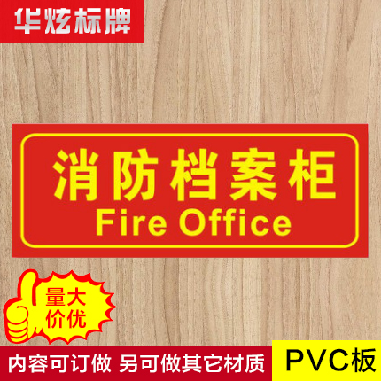 Fire cabinet file cabinet signage fire safety signs reflective signs warning signs custom signs do