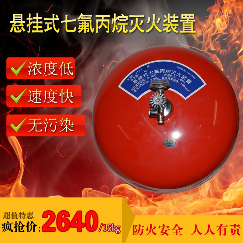 Fire extinguishers heptafluoropropane constant temperature hanging fire extinguisher 15 kg fully automatic fire extinguishing devices