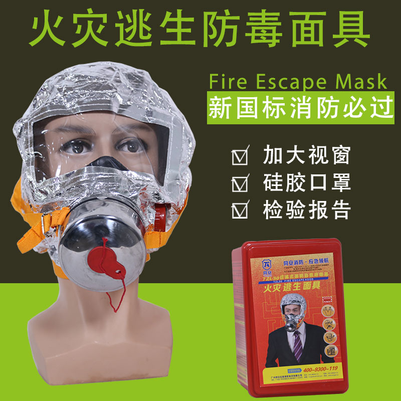 Fire fire escape mask respirator mask respirator mask anti dust fire filter self contained breathing apparatus