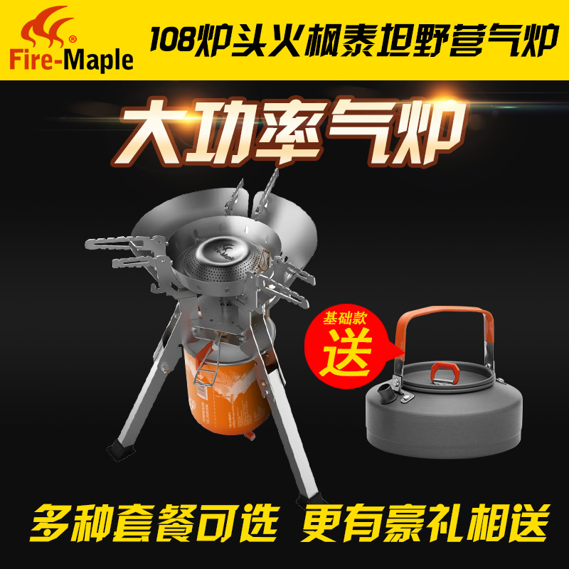 Fire maple genuine new 108 big support titan camping gas stove burner fire maple outdoor power appliances