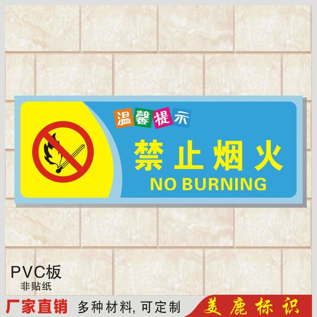 Fireworks ban smoking no smoking signs tips brand signs licensing standard identification stickers custom made wall sticker set