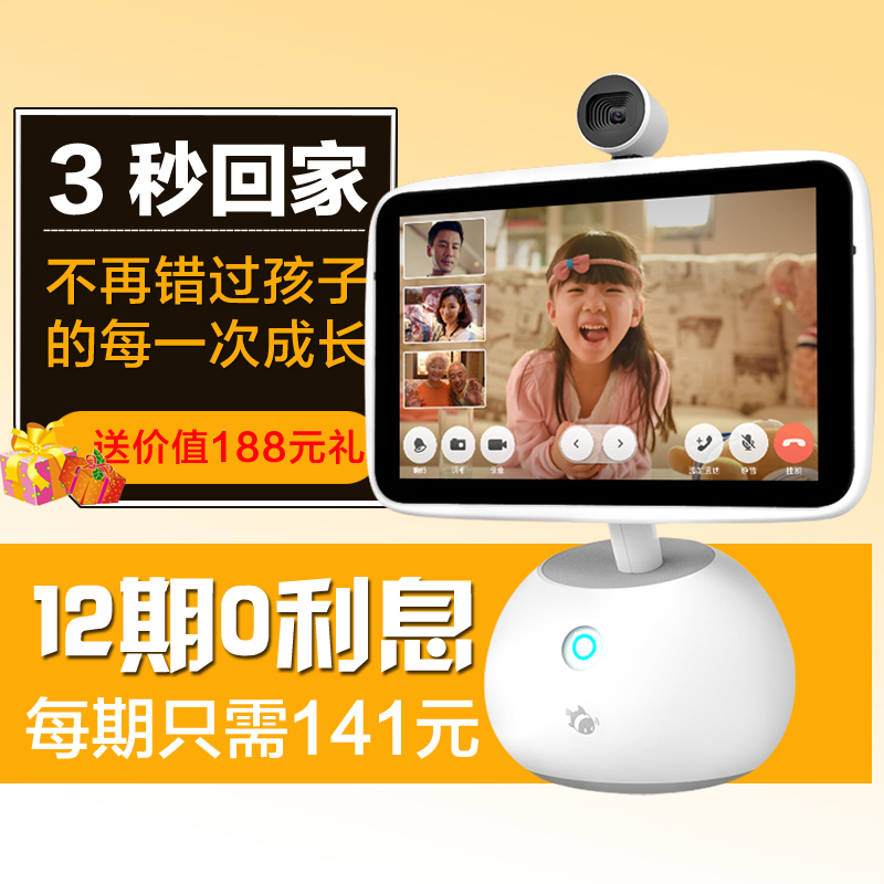 Fish home family of intelligent robots accompany home wifi smart edition 3 60 degrees surveillance camera early childhood