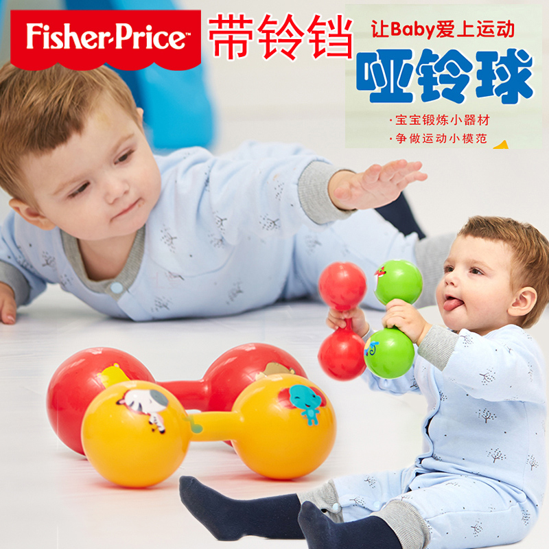Fisher newborn 0-1-year-old dumbbell ball baby toy baby grasping the ball ball ball handle the ball fitness ball exercise arm
