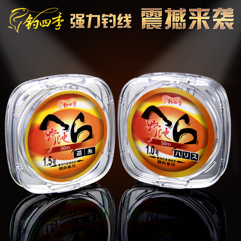 Fishing seasons authentic fishing line 50 m main fishing gear athletics japan imported raw silk road system