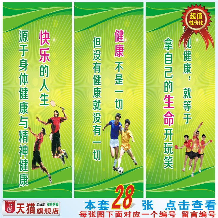 china sports wall posters china sports wall posters shopping guide