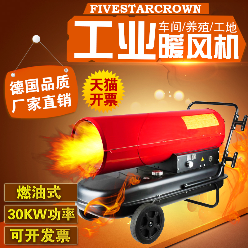 Five crown 30kw industrial heaters heating fuel plant greenhouse farming workshop large power diesel heating