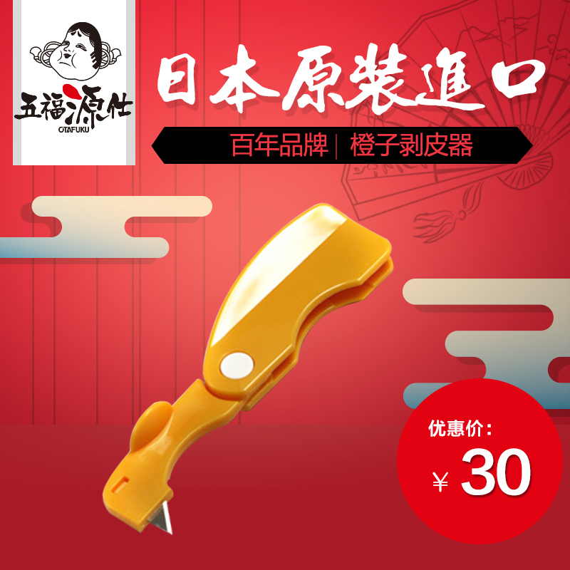 Five fuyuan shi japan imported oranges barker is open orange peel orange is orange peeler