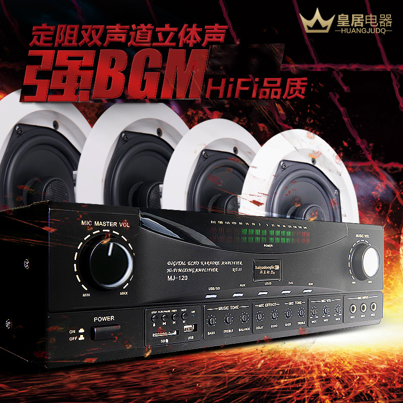 Fixed resistance ceiling ceiling speaker ceiling speaker amplifier kit box home background music sabo/saab hj-9
