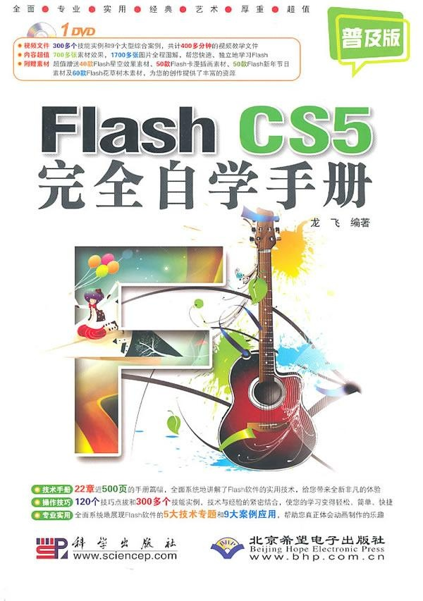 Flash cs5 completely self-study manual (universal edition) (1dvd) computer genuine selling books