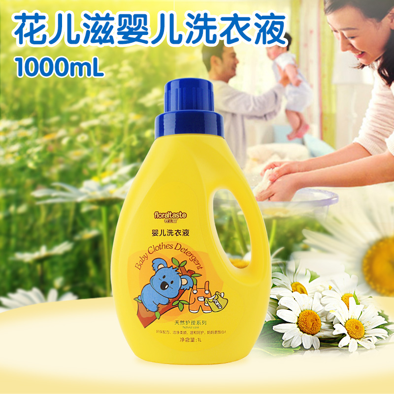 Flowers aids baby laundry detergent laundry detergent liquid detergent 1l loaded diaper laundry detergent baby laundry detergent liquid detergent children