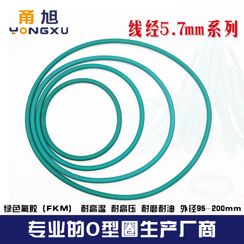 Fluorine rubber o ring seals the outside diameter of 95/100/125/160/200 * 5.44mpa 7mm oil resistant high temperature wear resistance