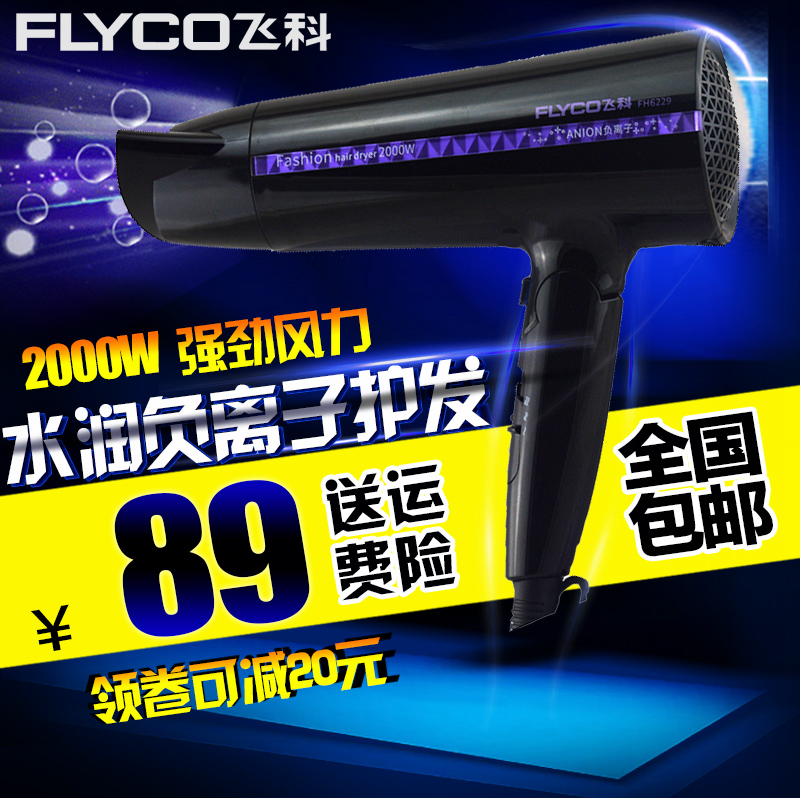 Flyco/flying branch hairdryer 2000W FH6229 foldable electric hair dryer hair dryer hair dryer household cold wind