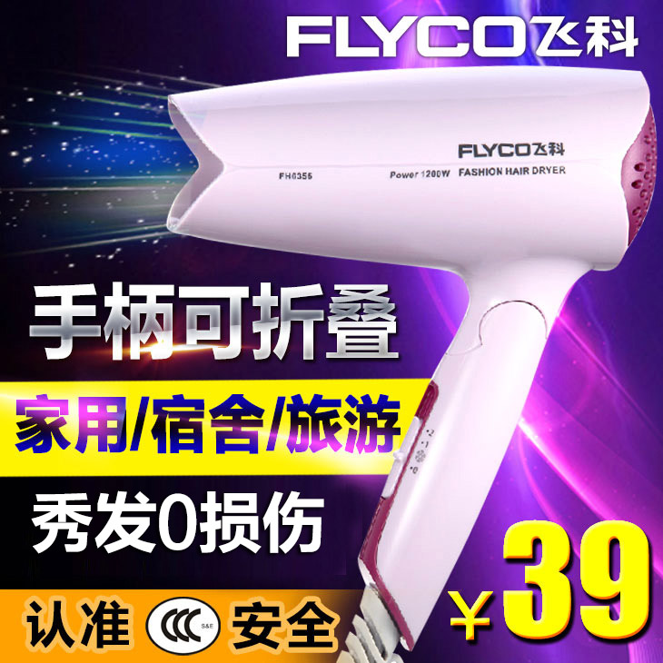 Flying branch mini household hair dryer foldable hair dryer hair dryer cold wind student dormitory small power electric wind