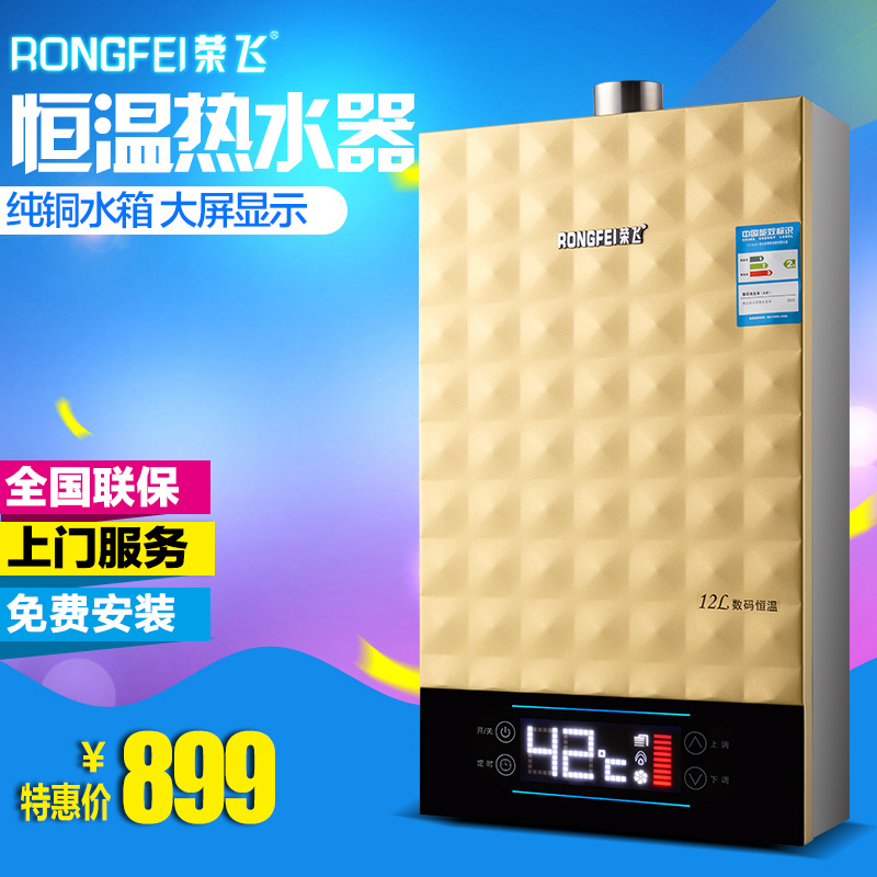 Flying wing JSQ24-12H5 12 liters of gas water heater thermostat liquefied natural gas for household gas strong emission