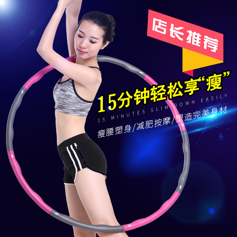 Foam hula hoop hula hoop heavier weight loss fitness slimming thin waist and abdomen adult women circle detachable genuine