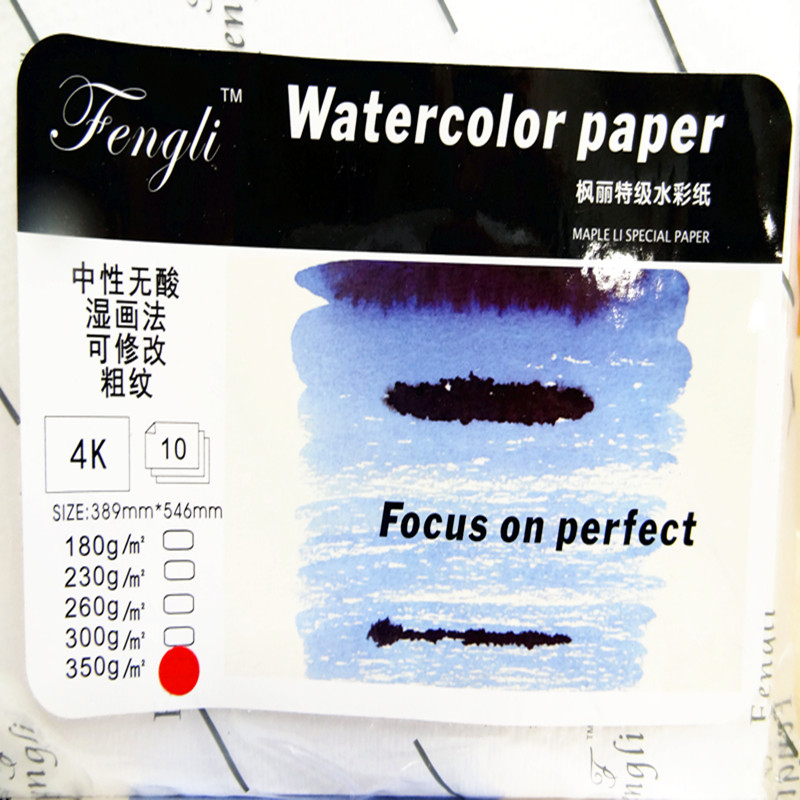 Foncalieu liesl paper imported from france 4 k water soluble color of lead paper watercolor paper confetti 350g 10 10å¼ loaded
