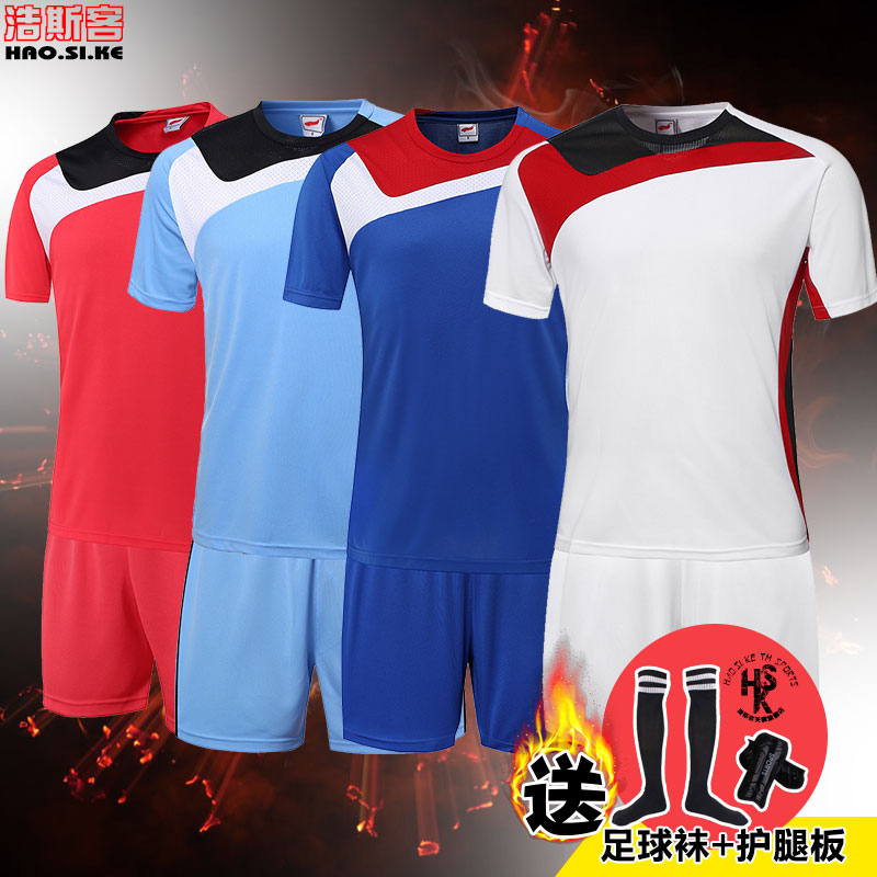 Football clothes suit male soccer clothes soccer training suit diy custom jersey soccer jersey football game jersey customized
