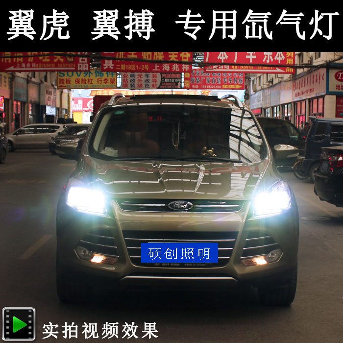 Ford maverick wing stroke wing blog dedicated integrated xenon hid xenon lamp decoding xenon headlight kit