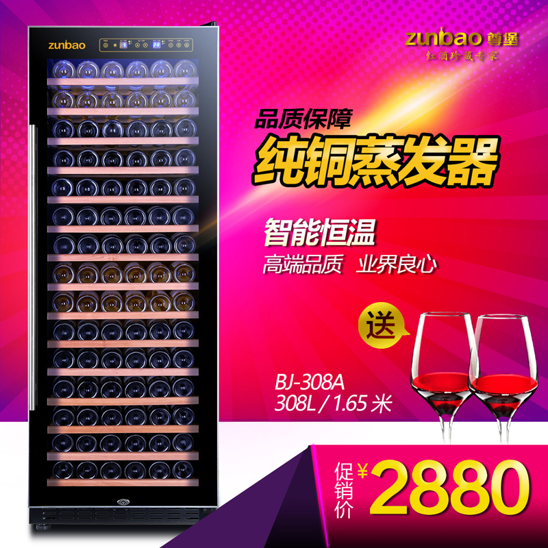 Fort statue BJ-308A wine cooler compressor wine cooler temperature wine cooler wine cabinet wine cooler wine cooler ice bar