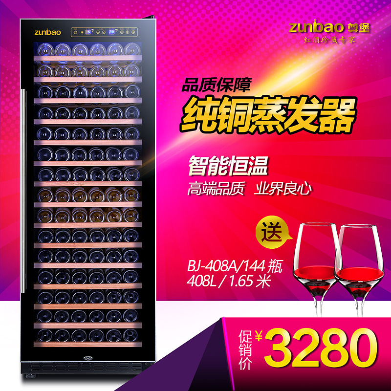 Fort statue BJ-408A wine cooler compressor wine cooler temperature wine cooler wine cabinet wine cooler wine cooler ice bar