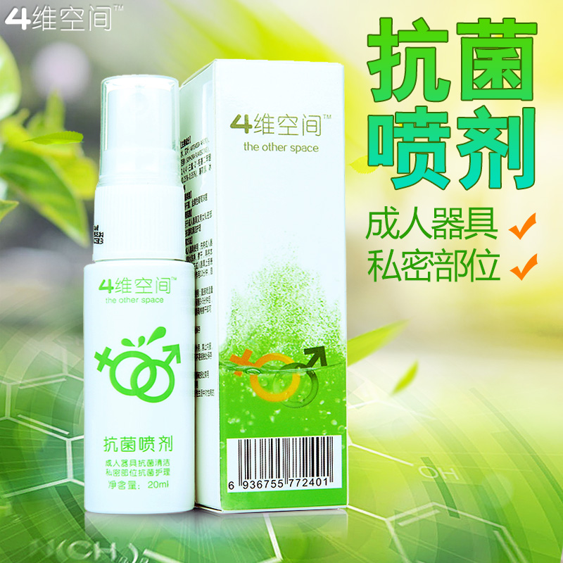 Four-dimensional space adult apparatus special antibacterial spray disinfection cleaning fluid private office care couple fun items