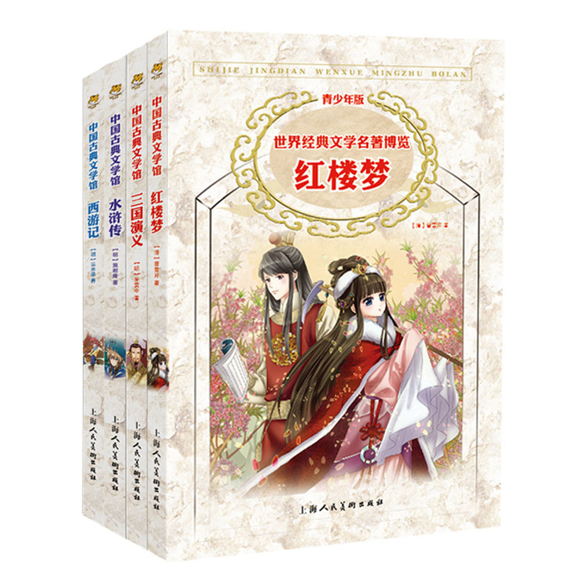 Four famous chinese classical literature (all four volumes): outlaws of the marsh ã kee ã journey dream of red mansions ã Three kingdoms (youth version of primary and secondary school extracurricular reading ã beautifully illustrated classics accessible reading by the