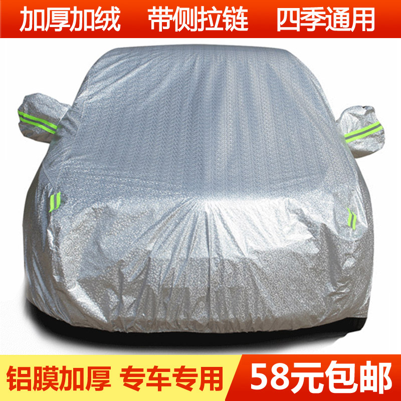 Four seasons general chery tiggo qq3 a3 a5 e5 fy 2 cowin car cover sewing sun rain and snow