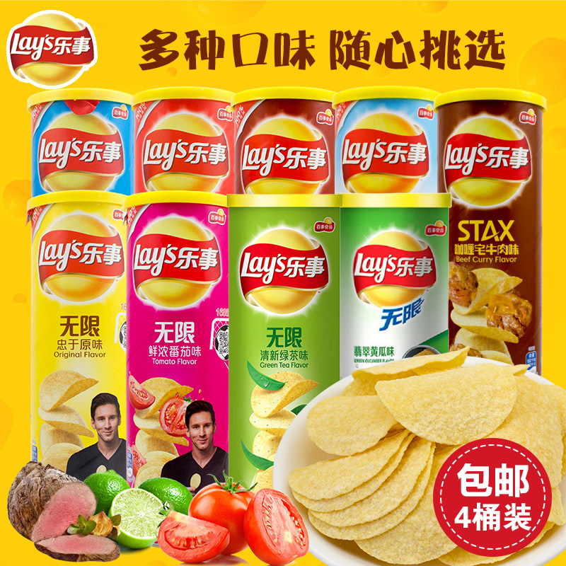 [Fragile] free shipping pepsico foods lay infinite flavor crisps 104g * 4 cans casual snack snacks