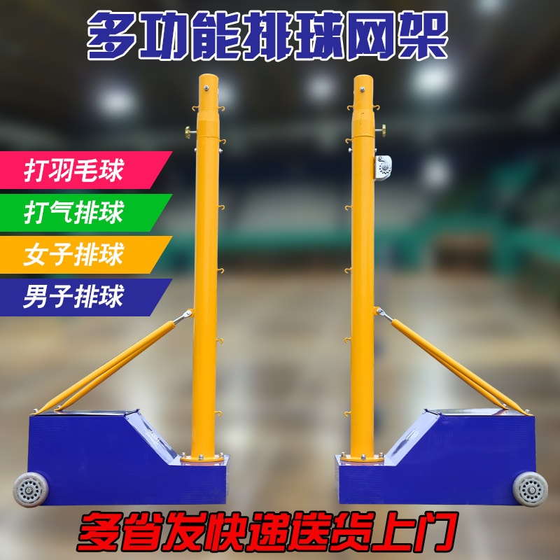 Frame grid mobile gas volleyball volleyball four men stand bold badminton tournament ball grid