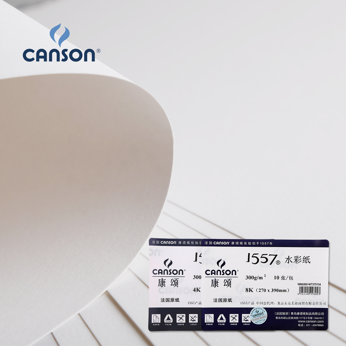 France canson canson watercolor paper imported 8 k 300 200克french paper 8 open 10/pack