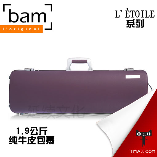 France marekâ²s qinhe violin violin box hightech ET2001XL purple square qinhe
