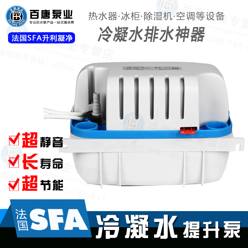 France sfa sheng li ning net imports of plastic household appliances air conditioning condensate drain pump automatic sewage lift pump
