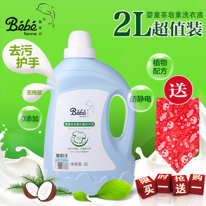 France ying zi fang baby laundry detergent baby laundry detergent liquid detergent 2l large capacity installed diaper cleaning agent to buy 1 to send 1