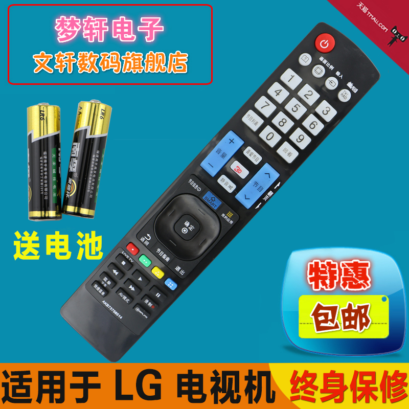 Free shipping 3d smart tv remote akb73756514 lg original model used directly